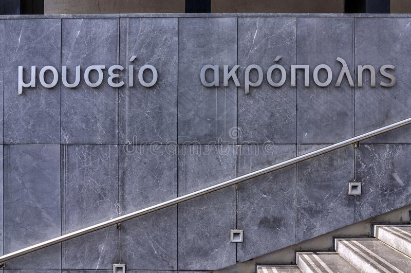 Acropolis` Museum inscription at the entrance, in greek lettering royalty free stock images
