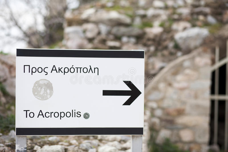 Acropolis sign royalty free stock image