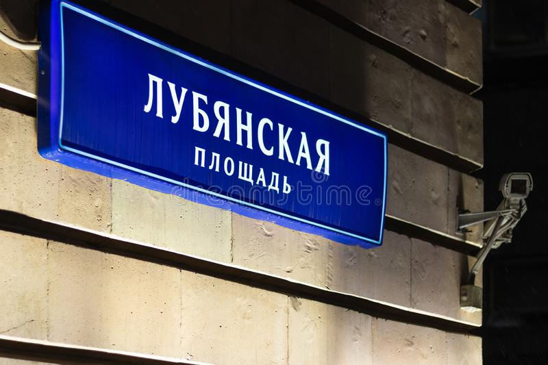 Address plate `Lubyanka square` with surveillance camera. Moscow, Russia royalty free stock photography