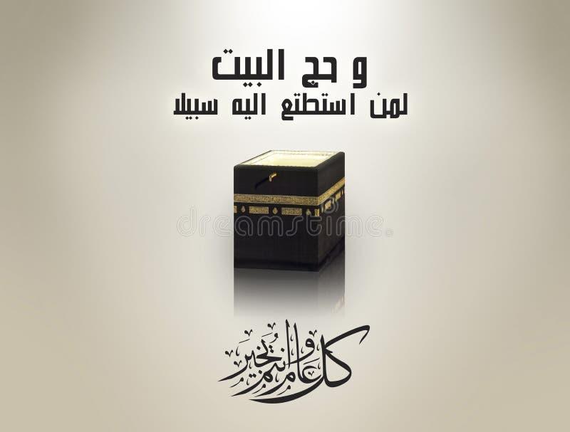 adha问候& kaaba圣洁月的伊斯兰教的概念麦加朝圣的在回教 免版税库存照片
