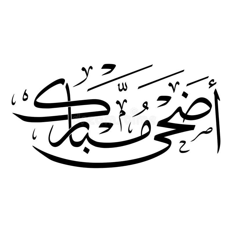 adha mubarak бесплатная иллюстрация
