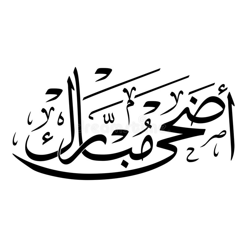 Adha Mubarak lizenzfreie abbildung