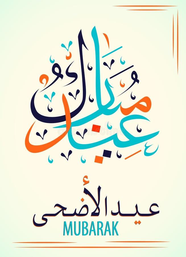 Adha Mubarak di Al di Eid L'iscrizione araba traduce come festività di Eid Al-Adha del sacrificio Festa tradizionale musulmana Es illustrazione vettoriale