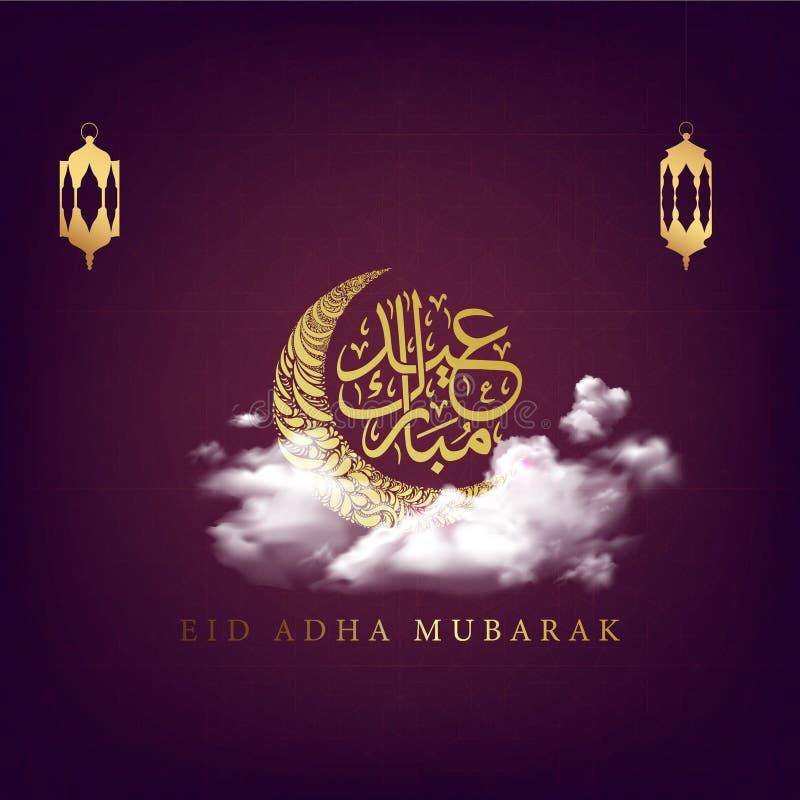 Adha Mubarak en estilo árabe de la caligrafía EPS 10 ilustración del vector