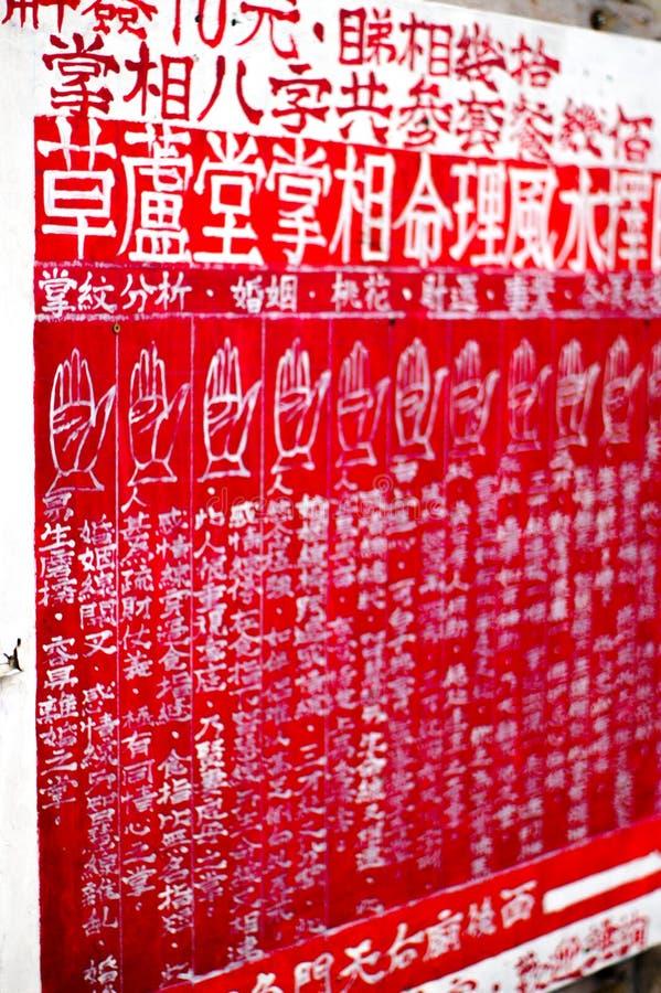 Adivino chino fotos de archivo libres de regalías