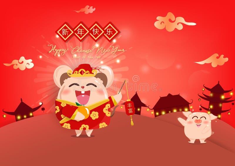 Adorable Ratte und Schwein in der Stadt, feiern saisonalen Feiertag, chinesische Figuren bedeuten glückliches Neues Jahr, Cartoon lizenzfreie abbildung