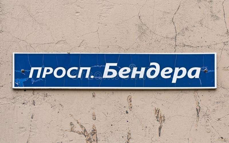 Adresplaat met tekst` Weg van Buigmachine ` in Elista, Rusland stock foto's