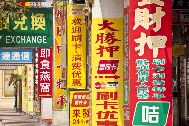 Advertizingen undertecknar in Macao royaltyfri bild