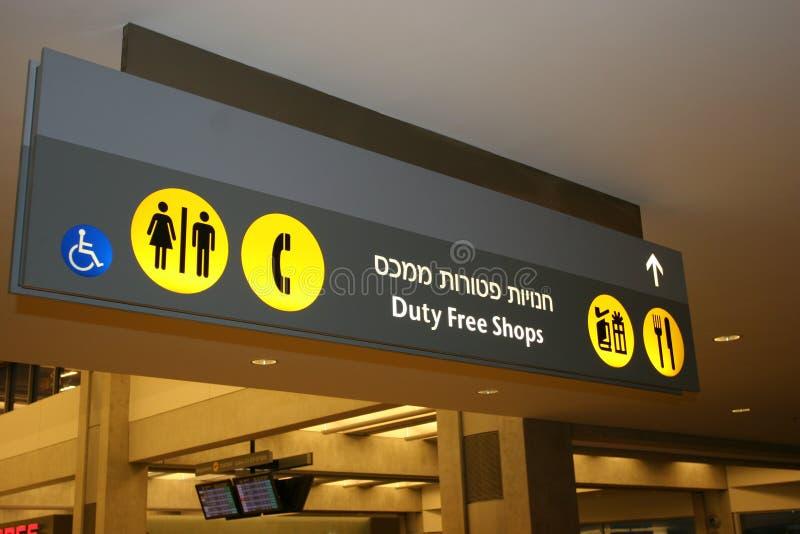 Aeroporto com isenção de direitos imagem de stock royalty free
