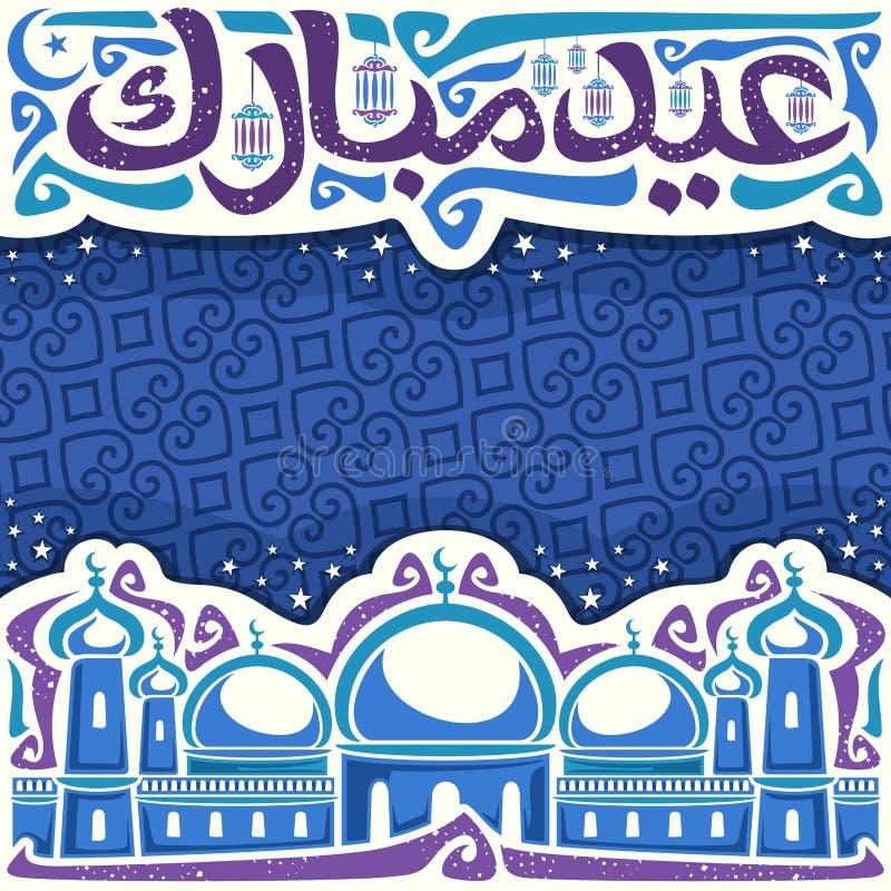 Affiche de vecteur pour Eid Mubarak musulman illustration libre de droits