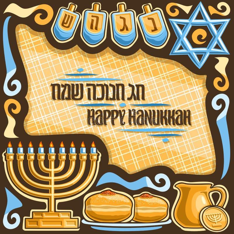 Affiche de vecteur pour Hanoucca