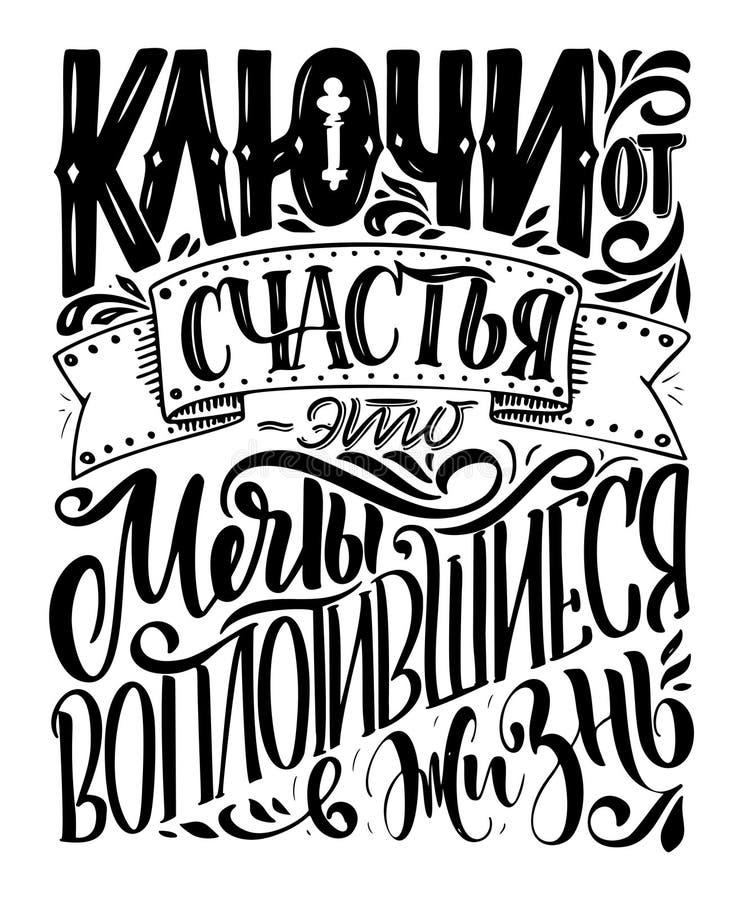 Affiche op Russische taal Het cyrillische van letters voorzien stock illustratie