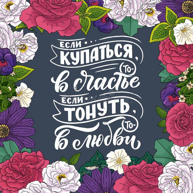 Affiche sur la langue russe - si vous nagez - puis dans le bonheur, si vous descendez - puis dans l'amour Lettrage cyrillique Qou illustration stock