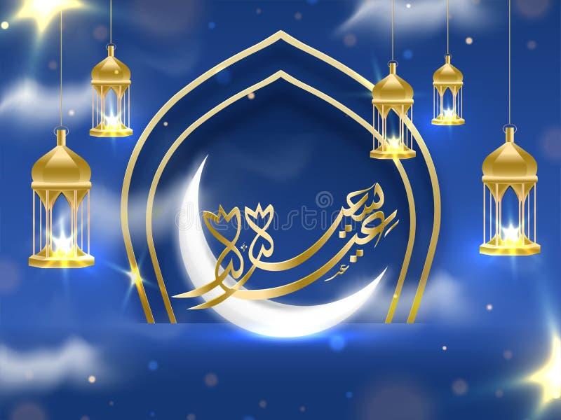 Affisch- eller banerdesign med den upplysta lyktan och den realistiska månen på himmelsiktsbakgrund för Eid Mubarak stock illustrationer