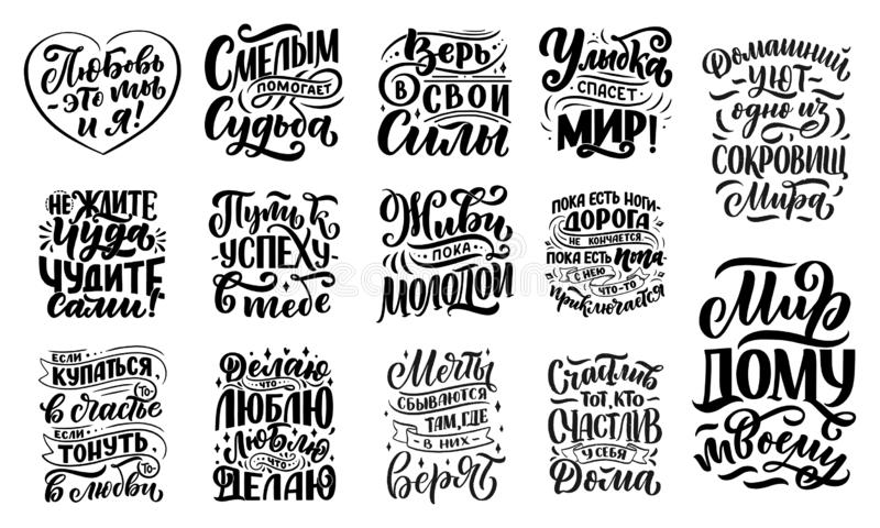 Affischer på ryssspråk Cyrillic bokst?ver Motivationqoutes vektor vektor illustrationer