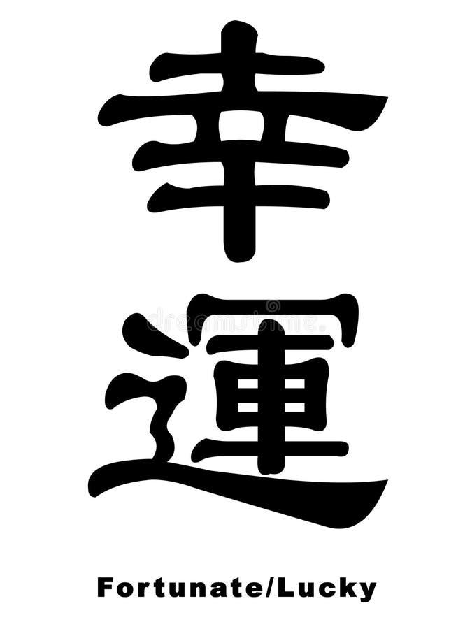 Afortunado no chinês ilustração stock