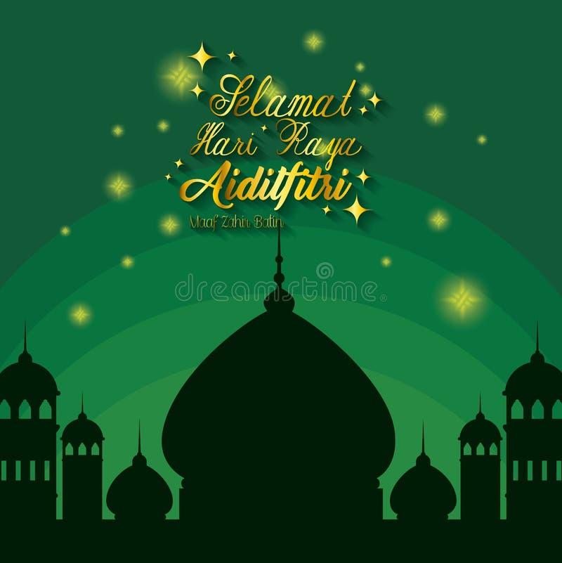 Aidilfitri Selamat Hari Raya бесплатная иллюстрация