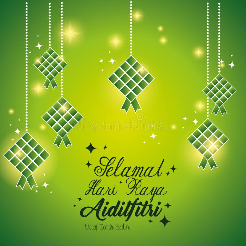 Aidilfitri Selamat Hari Raya иллюстрация штока