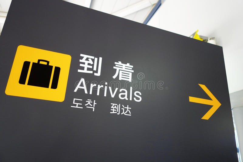 Airport Arrival royalty free stock photos