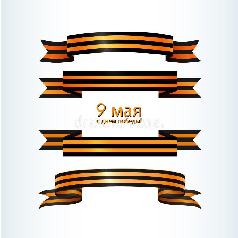 Ajuste das fitas listradas onduladas da celebração patriótica do símbolo militar de St George com o texto do 9 de maio Victory Da ilustração stock