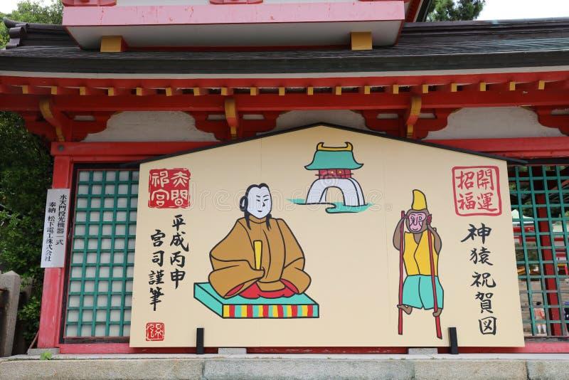 Akama relikskrin i Shimonoseki, Japan royaltyfria bilder