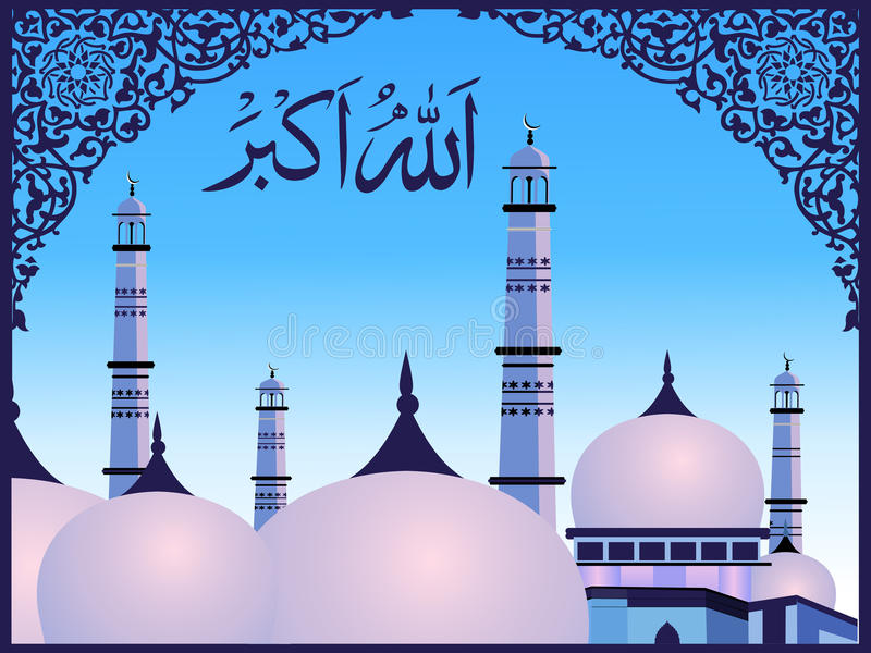 akbar阿拉阿拉伯书法伊斯兰o 向量例证