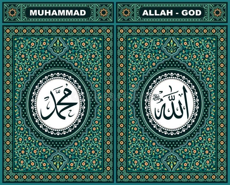 Alá y Muhammad Arabic Calligraphy en el ornamento floral islámico stock de ilustración