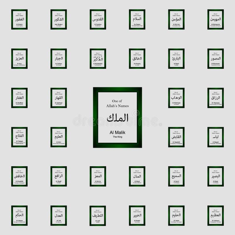 Al在阿拉伯文字的Malik阿拉名字-上帝名字用阿拉伯语-阿拉伯书法象 网的a阿拉的名字象全集 向量例证