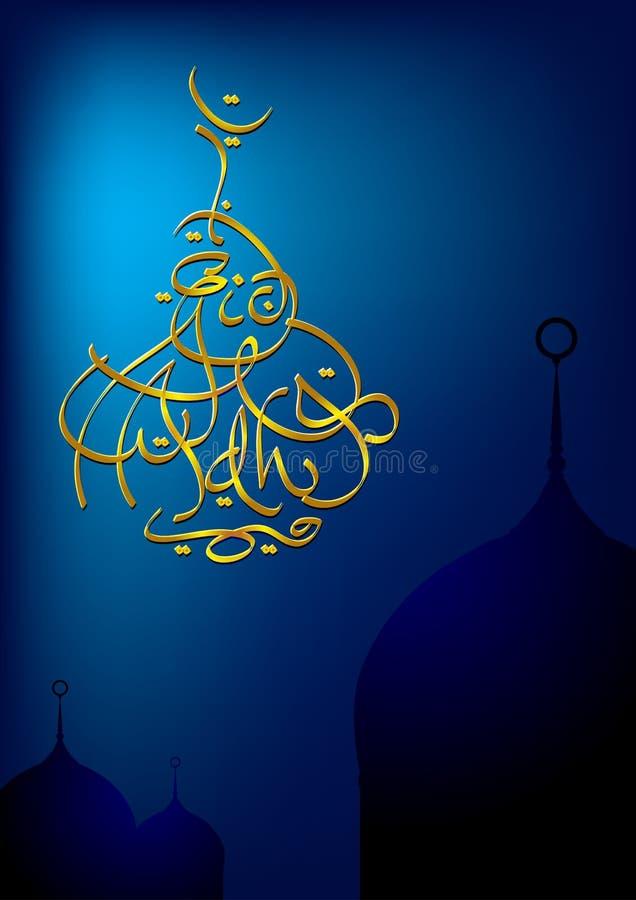 Al Adha het Engels van Eid - de Arabische Kalligrafie van de Stijl stock illustratie