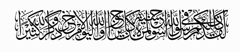 Al-Ahzab 33, 21 De boodschapper van Allah was een groot voorbeeld voor u, voor zij die voor Allah en de laatste dag hopen en royalty-vrije illustratie