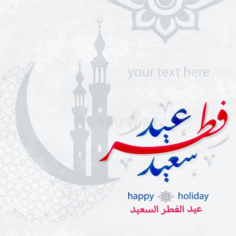 Al f?r fitr f?r Ramadaneidal sade arabisk kalligrafi stock illustrationer