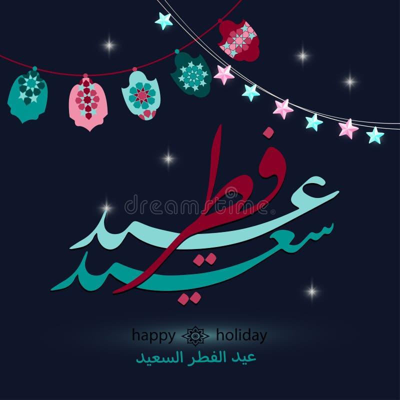 Al f?r fitr f?r Ramadaneidal sade arabisk kalligrafi royaltyfri illustrationer