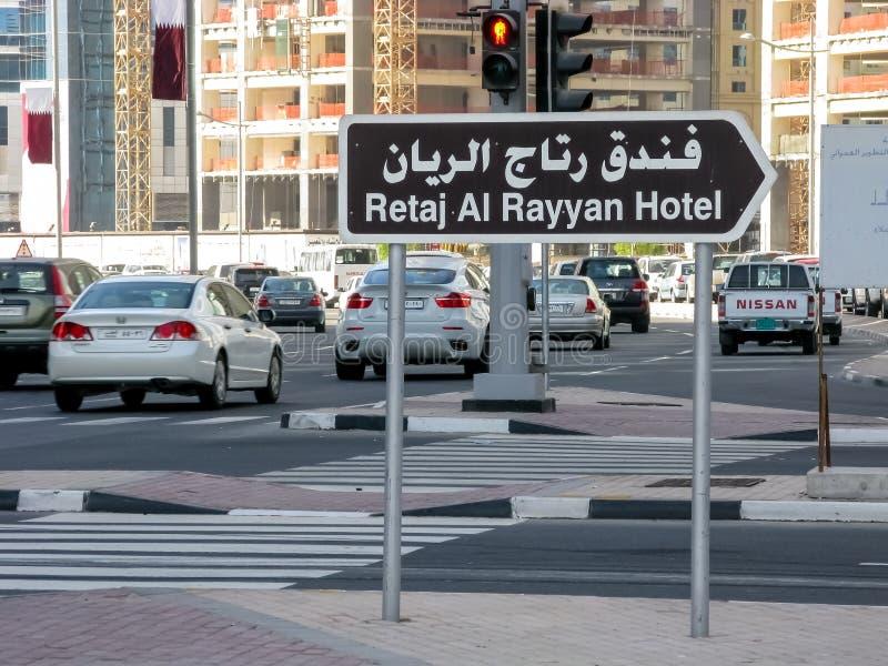Al Funduq Street i Doha royaltyfria bilder