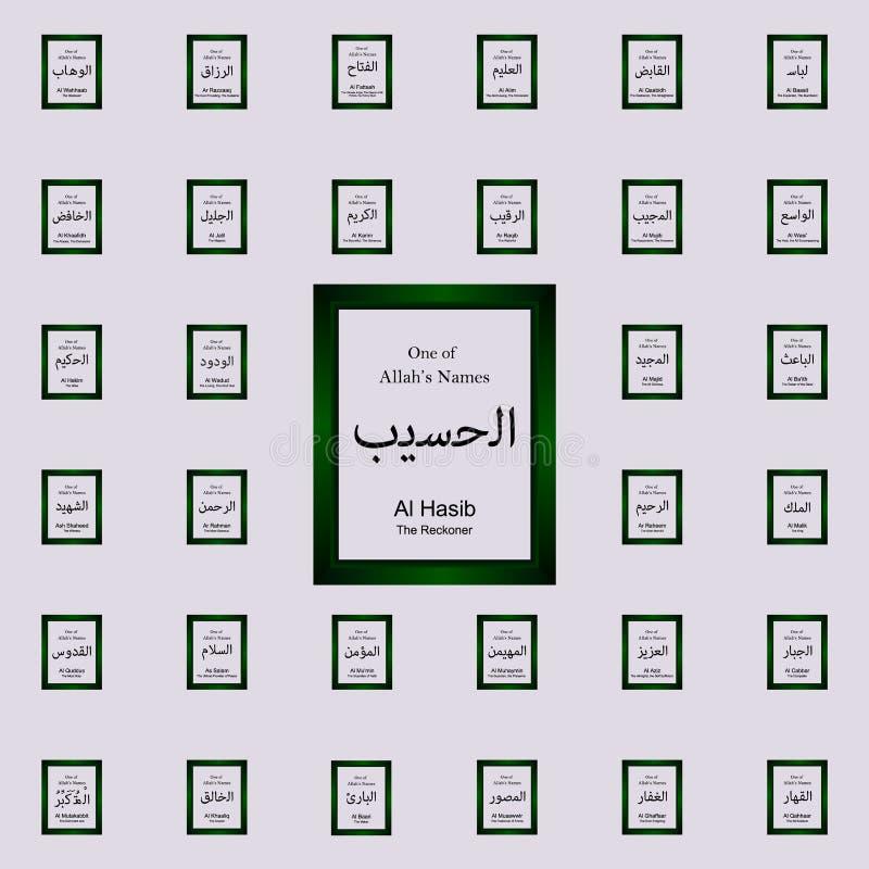 Al Hasib Allah Name In Arabic Writing Against Of Mosque Illustration