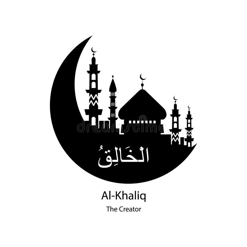 Al Khaliq Allah-naam in het Arabische schrijven tegen van moskeeillustratie Arabische kalligrafie De naam van Allah of de Naam va vector illustratie