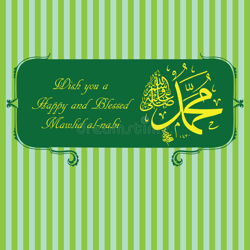 Al-nabi de Mawlid illustration stock
