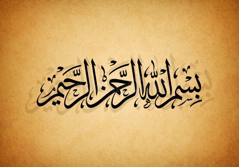 Albasmala (basmala) - em nome do deus, caligrafia árabe ilustração do vetor