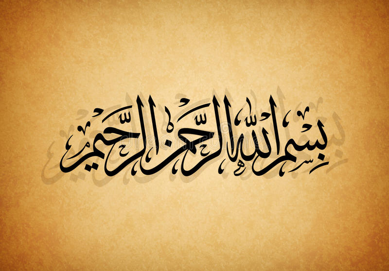 Albasmala (basmala) - en nombre de dios, caligrafía árabe ilustración del vector
