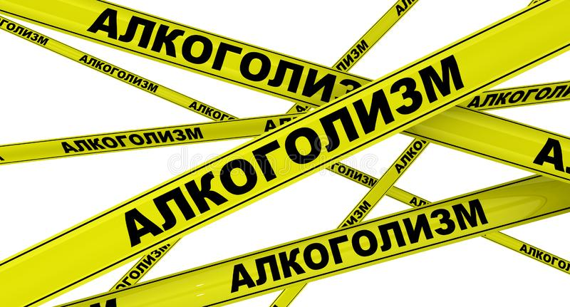 Alcoholism. Yellow warning tapes. Yellow warning tapes with black Russian words ALCOHOLISM also known as alcohol use disorder - AUD. Isolated. 3D Illustration stock illustration