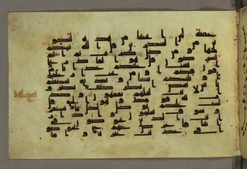 Alcorão do manuscrito iluminado, Walters Art Museum Ms W 552, fol 2a imagens de stock royalty free