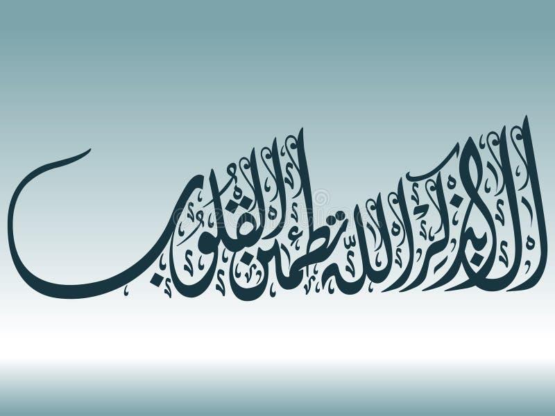 Ale wspominanie Allah robi sercom znajduje odpoczynek ilustracja wektor