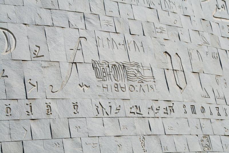 alexandria biblioteki ściana zdjęcia stock