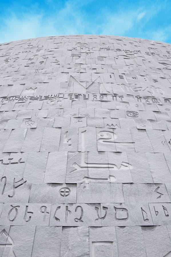 alexandria bibliotheca ściana obraz royalty free