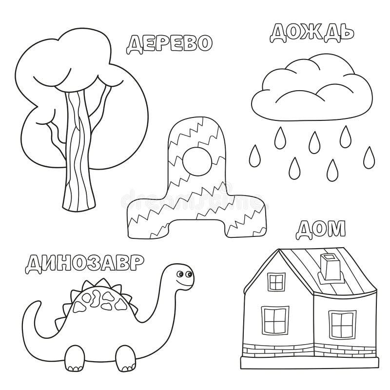 Alfabetbokstav med ryss D bilder av bokstaven - färgläggningbok för ungar royaltyfri illustrationer