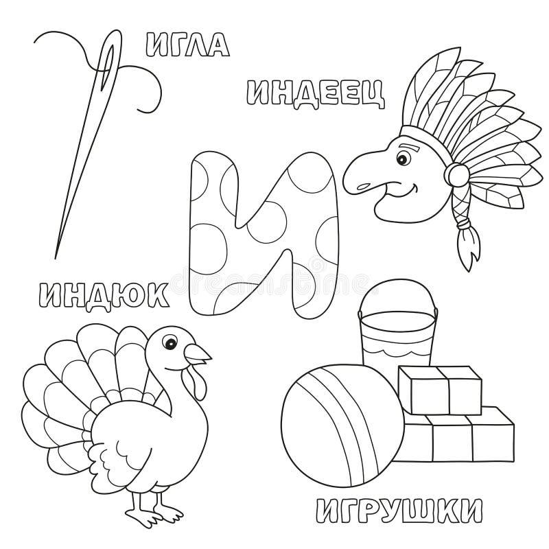 Alfabetbokstav med ryss I bilder av bokstaven - färgläggningbok för ungar stock illustrationer