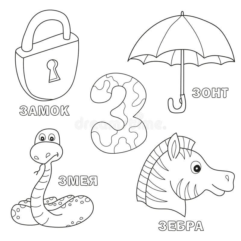 Alfabetbokstav med ryss Z bilder av bokstaven - färgläggningbok för ungar vektor illustrationer