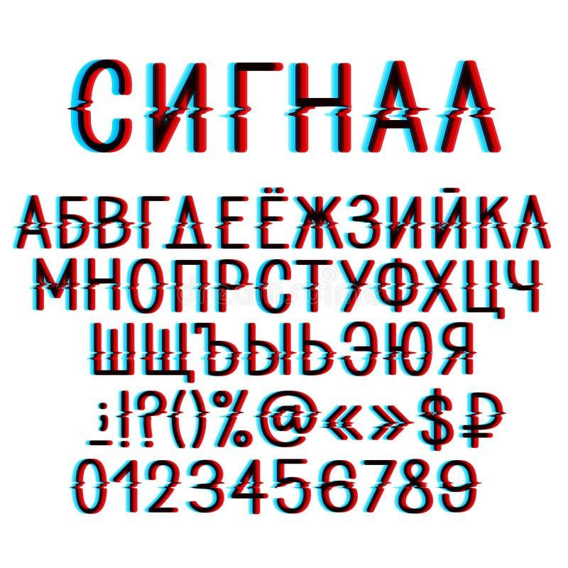 Alfabeto cirílico de la distorsión video ilustración del vector