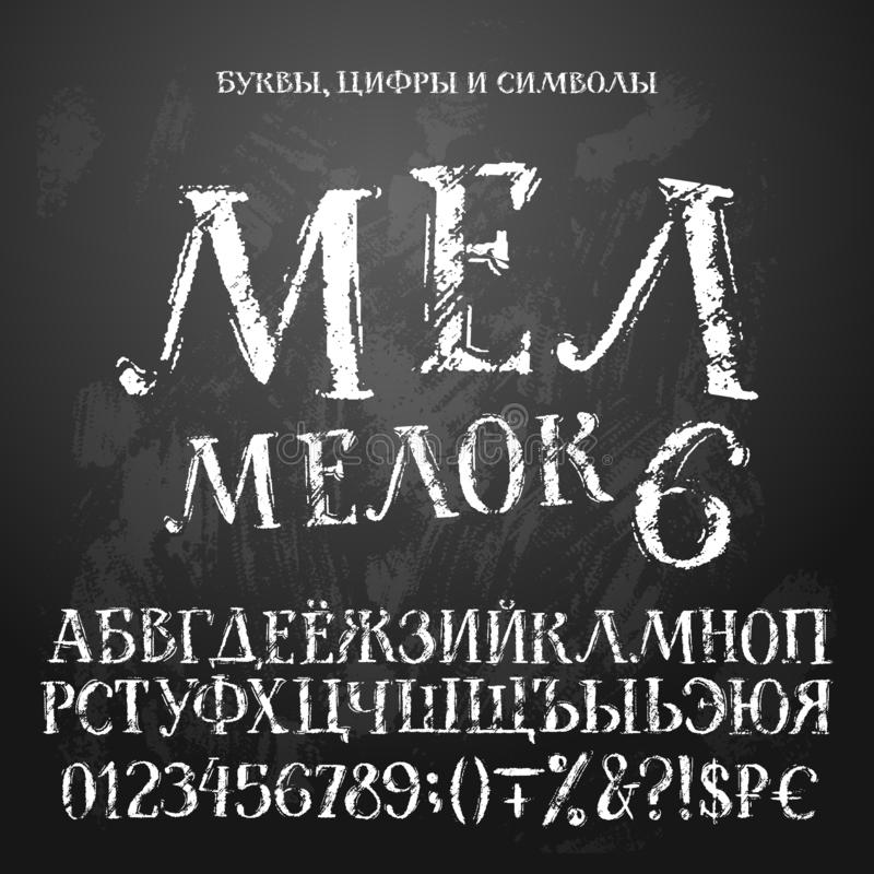 Alfabeto cirílico de la tiza libre illustration
