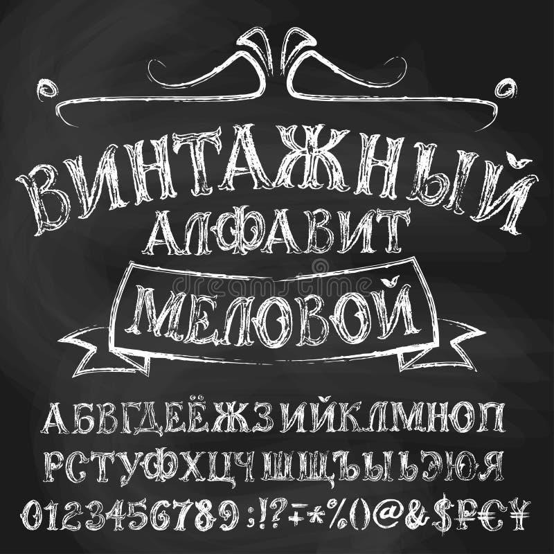 Alfabeto cirílico del vintage, ejemplo de la tiza ilustración del vector