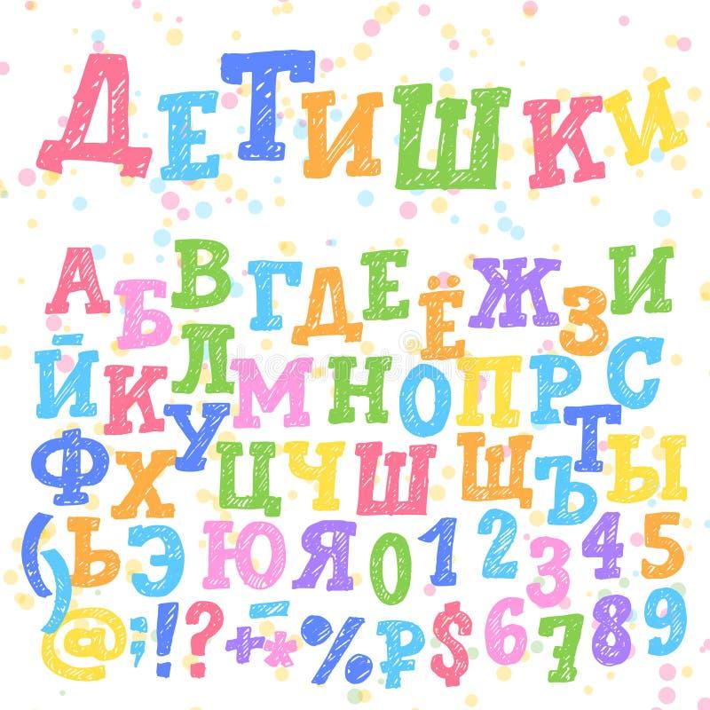 Alfabeto cirílico divertido stock de ilustración